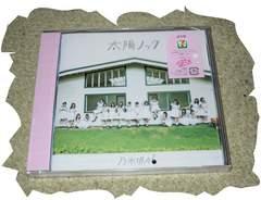 ◆CD◆乃木坂46 「太陽ノック」