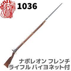 DENIX 1036 ナポレオン フレンチ ライフル パイヨネット付 復刻銃 モデルガン