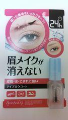 ブロウラッシュEX ブロウコーティング 眉毛用トップコート 眉ずみ