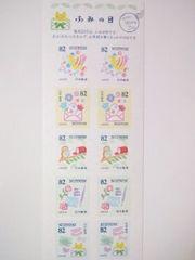 *H30【ふみの日】グリーティング切手 82円切手 シール切手