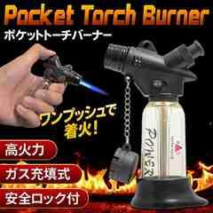 ワンプッシュで高い火力 点火継続モード ポケットトーチバーナー