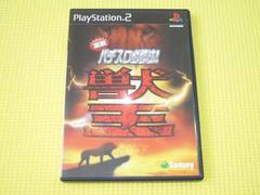 PS2★実戦パチスロ必勝法! 獣王