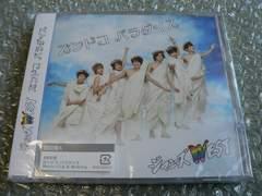 ジャニーズWEST/ズンドコパラダイス<初回盤A>CD+DVD/新品未開封