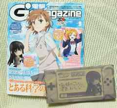電撃G's magazine  ジーズ マガジン 2013年 9月号 にいてんご 黒猫