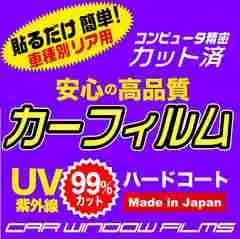 ミツビシ ミニカ 3D H4# カット済みカーフィルム