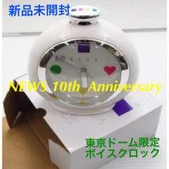 新品未開封☆NEWS 10周年記念 東京ドーム限定★ボイスクロック