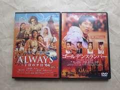 中古DVD2本 三丁目の夕日 ゴールデンスランバー レンタル品