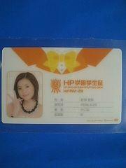 コレクション学生証 2007.4.5/松浦亜弥