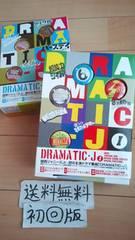 初回版即決送料無料美品DRAMATIC-J関西ジャニーズWESTフルセット
