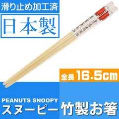 スヌーピー 竹製 お箸 滑り止め加工済み ANT2 Sk154