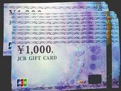◆即日発送◆19000円 JCBギフト券カード★各種支払相談可