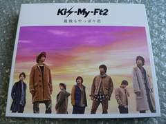 Kis-My-Ft2/最後もやっぱり君【CD+DVD】初回限定盤/他にも出品