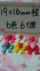 姫系いちごのせリボン19×16�o程6色6個