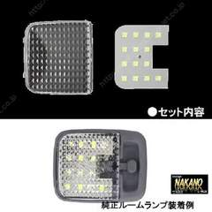 LEDルームランプセット 24V ジェネレーションキャンター