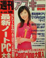 白石美帆【週刊アスキー別冊】2003.8.19号別冊