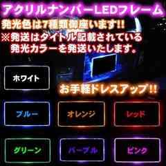 エムトラ】自動車用12連LEDアクリルナンバープレートキット/レッド赤