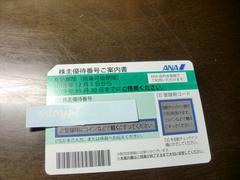 送料込み! ANA株主優待割引券2枚 来年11月末迄