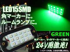 24V用15SMDLED角マーカー/超緑色/トラック デコトラ