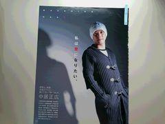 SMAP)中居正広/木村拓哉連載[Myojo]切り抜き(2009年1月号)