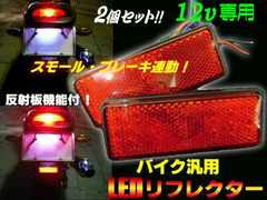 12V用/バイク用LEDリフレクター・テールランプ連動/純正赤色/2個