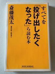 すべてを「投げ出したくなった」ら読む本/斎藤茂太/新購社
