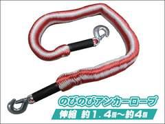 のびのびアンカーロープ 伸縮 約1.4m〜約4m