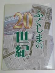 半額即決 ふくしまの20世紀 福島民報社が伝えた百年
