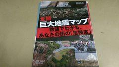 ★全国巨大地震マップ★グラビア雑誌・切抜き・8P。同梱可。