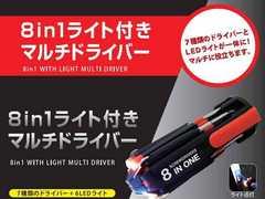 ☆8in1 LEDライト付きマルチドライバー