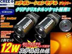 ★CREEコラボモデル ハイパワー12wステルス仕様T20ウインカー2個