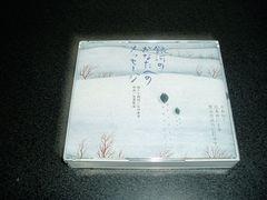 朗読CD「宮沢賢治~銀河のかなたへのメッセージ/谷口秀子」2枚組