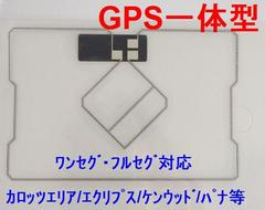 GPS 一体型 フィルム アンテナ ワンセグ/フルセグ 対応
