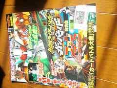 ガンバライド/ダイスオーファンブック¥50スタ