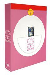 ■DVD『ドラえもん THE MOVIE BOX 2006-2010』のび太