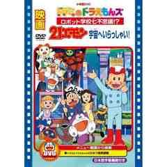 ■映画21エモン 宇宙へいらっしゃい DM便164円