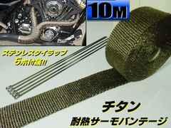 マフラーの遮熱に!耐熱チタン配合チタニウムサーモバンテージ10m