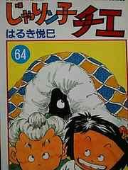 【送料無料】じゃりン子チエ 60巻から64巻セット