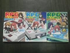 ライトノベル「ロープレワールド」3冊セット