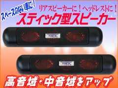 ☆高音域中音域の音質アップ☆スティック型3連スピーカー左右
