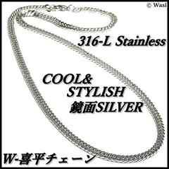 オ洒落なダブル喜平チェーンネックレス/ステンレス/直角4面カット/61cm/4.2mm/ncss05