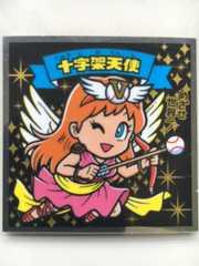 ロッテビックリマン伝説10/特シ−ル・十字架天使