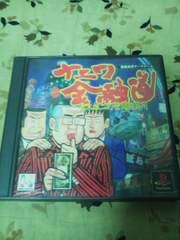 ナニワ金融道/青木雄二の世間胸算用