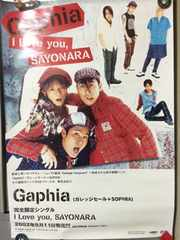 SOPHIA Gaphiaポスター
