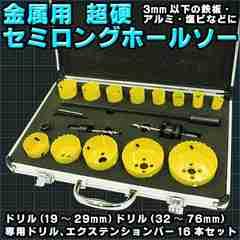 金属用 超硬セミロングホールソー/16本セット