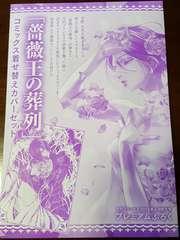 月刊プリンセス付録、薔薇王の葬列ブックカバー