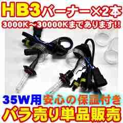 エムトラ】HB3 HIDバーナー2本/35W/12V/12000K