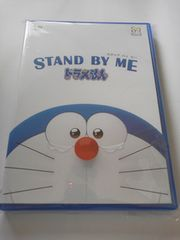 【STAND BY ME ドラえもん】DVD 正規品 美品