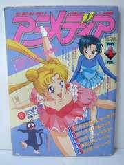 アニメディア 1993年2月号