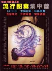 刺青 参考本 紋身大家族<6>美人魚【タトゥー】