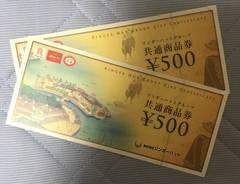 ★送料無料★リンガーハット共通商品券1000円★ポイント消化に